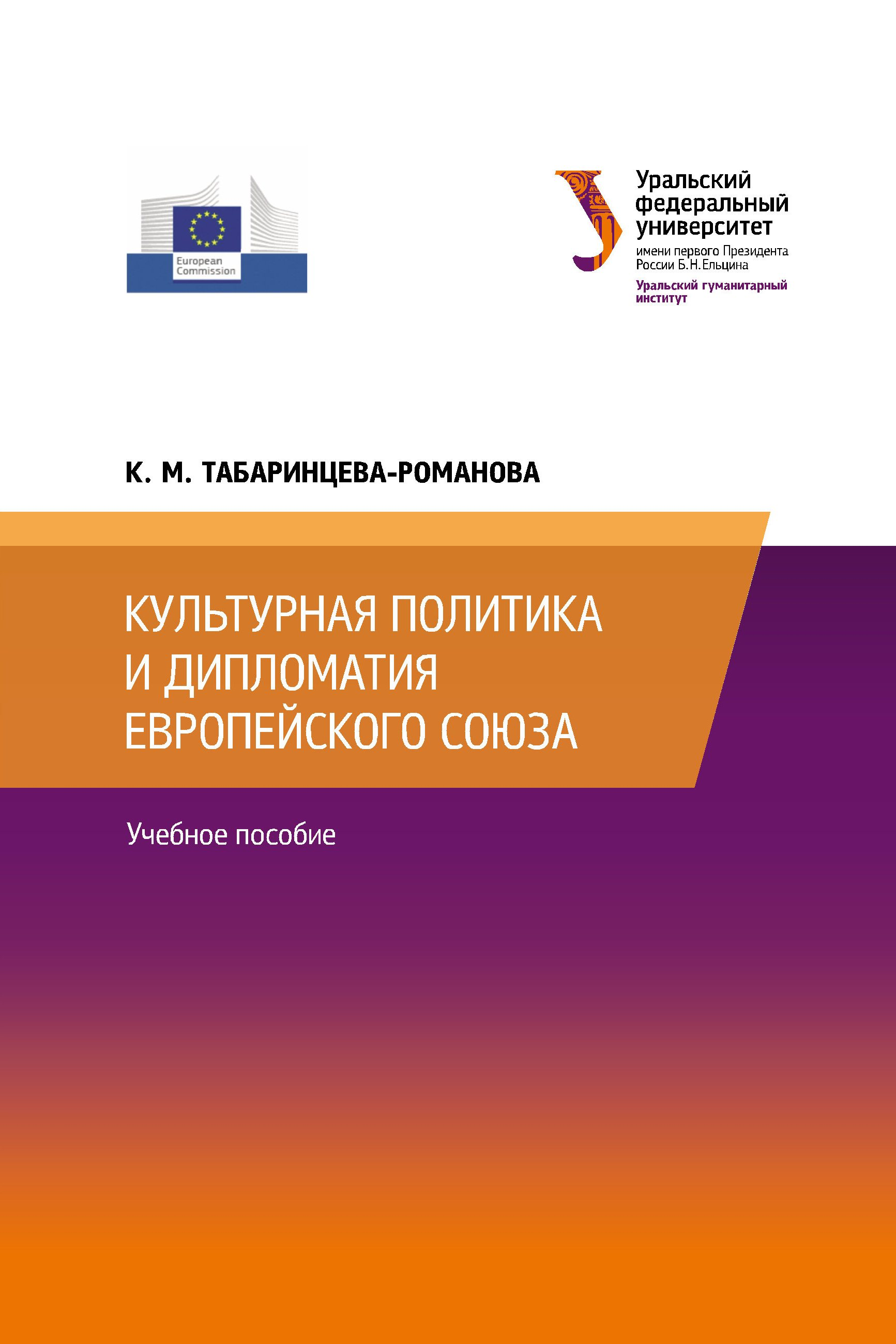 KSENIA TABARINTSEVA-ROMANOVA. THE TEXTBOOK ''CULTURAL POLICY AND DIPLOMACY OG THE EUROPEAN UNION''
