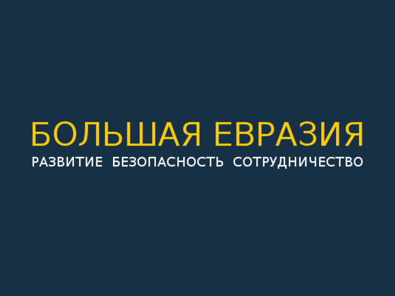 The Constituent Assembly of the Eurasian Information and Analytical Consortium